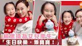 楊思琦為女兒慶生「生日快樂,乖寶寶!」