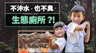 不沖水也不會臭的生態廁所?!一日食農教育小小菜農 一個爸兩個Wow EP6 綠色和平台灣