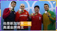 【邁向奧運之路】Joseph Schooling - 擊敗偶像一戰成名的新加坡金牌泳將