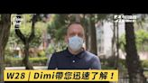 W28   Dimi帶您迅速了解!本週你必須知道的五件事   The Weekly Briefing   The China Post, Taiwan