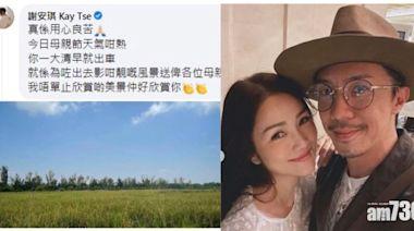 張繼聰「攞景」贈母親 謝安琪:用心良苦 - 今日娛樂新聞 | 香港即時娛樂報道 | 最新娛樂消息 - am730