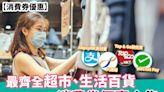 【消費券優惠】最齊全超市、生活百貨消費券優惠合集