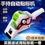 手動小型快速手持打標機貼標機透明打碼不干膠自動貼標簽機圓瓶