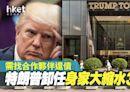 【特朗普卸任】4年身家大縮水39億 需找合作夥伴還債 - 香港經濟日報 - 即時新聞頻道 - 國際形勢 - 環球社會熱點