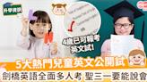 【英文考試】解析5大類型兒童英文公開試YLE/PTE/GESE都考什麼? | MamiDaily 親子日常