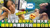 「細龍太」陳偉琪與無綫完約回復自由身 「希望喺唔同平台見到大家」 | 流行娛樂 | 新Monday