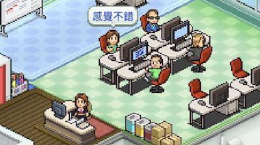 【試玩】經營遊戲《遊戲發展國+++》以老闆之姿打造遊戲公司推出暢銷名作!