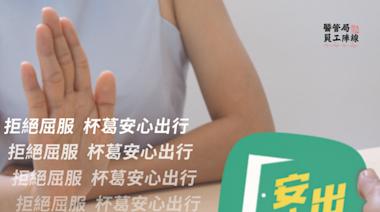 政權圖窮匕現 假防疫真監控—拒絕屈服 杯葛「安心出行」   醫管局員工陣線   香港獨立媒體網