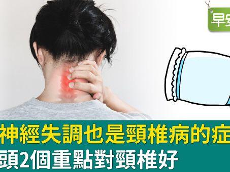 肩頸痠痛、上肢麻痛都可能是頸椎生病!維護頸椎健康記得兩個重點挑對枕頭