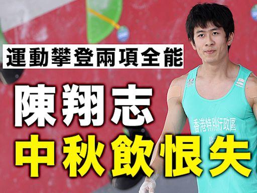 【陜西全運】難度賽奪第四變第五 陳翔志攀石兩項全能飲恨失牌