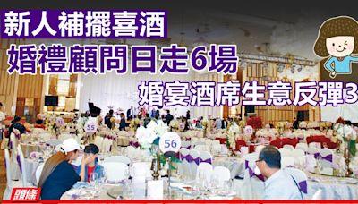 新人補擺喜酒婚禮顧問日走六場 婚宴酒席生意反彈3倍