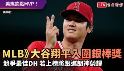 MLB》大谷翔平入圍銀棒獎 !競爭最佳DH 若上榜將跟進朗神榮耀
