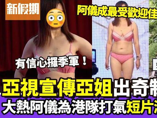 亞洲小姐2021|亞視識玩揾大熱阿儀拍片宣傳 網民力讚有冠軍相 | 影視娛樂 | 新假期