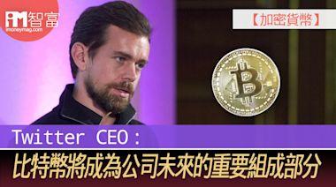 【加密貨幣】Twitter CEO:比特幣將成為公司未來的重要組成部分 - 香港經濟日報 - 即時新聞頻道 - iMoney智富 - 環球政經