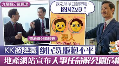 【大叔的愛】KK被降職網民洗版抱不平 地產網站小編出招化解公關危機 - 香港經濟日報 - TOPick - 娛樂
