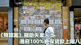 【獨家】《預算案》擬助失業人士 港府100%擔保貸款上限八萬