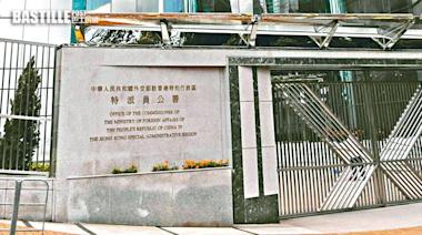外交公署警告外部勢力 收回破坏香港法治的黑手 | 政事