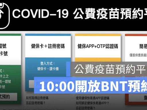公費疫苗預約平台:第12期BNT疫苗第一劑施打預約、AZ 莫德納第二劑疫苗預約