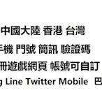 代收手機門號簡訊碼驗證碼認證碼各大中國大陸遊戲網頁平台網站工作室 APP 等接收註冊服務另有台灣其他國家買十送一