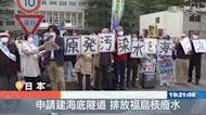 東京電力公司申請建海底隧道 處理福島核廢水