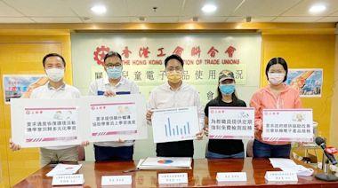 近9成受訪家長稱網課損子女健康 包括視力受損及腰背頸受損