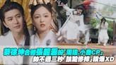蔡徐坤合體張韶涵扮「周瑜.小喬CP」 帥不過三秒「踉蹌慘摔」糗爆XD