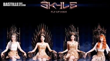 中韓女團SKYLE出道倒數 公開女王風概念照介紹世界觀 | 心韓