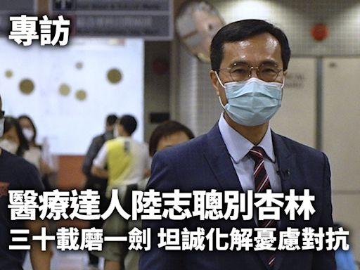 專訪|醫療達人陸志聰別杏林 三十載磨一劍 坦誠化解憂慮對抗