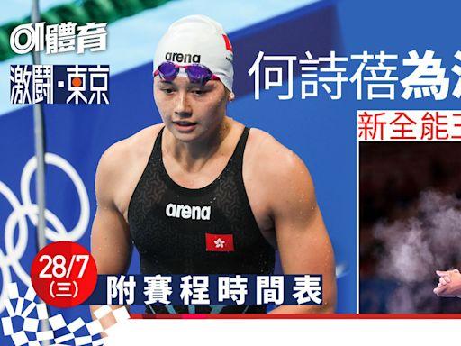 東京奧運直播時間表 何詩蓓衝金全城集氣撐 體操全能王明晚決出