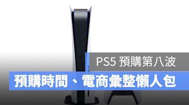 第八波 PS5 預購!各大電商平台預購價格、開賣時間日期彙整!