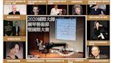 國際大師鋼琴藝術節 學子不出國就遇見名師