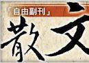 【自由副刊】木下諄一/憶大島渚導演