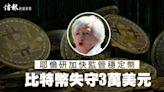 信報即時新聞 -- 耶倫研加快監管穩定幣 比特幣失守3萬美元