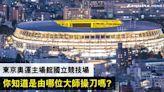 東京奧運主場館國立競技場是誰設計?|正是日本建築大師隈研吾操刀︱Esquire HK