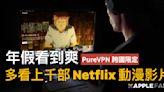 Pure VPN 春節優惠,每月 68 元解鎖上萬部 Netflix 影片
