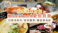 自助餐優惠 佐敦逸東酒店$338.8/位Buffet 自製海鮮丼/即炸天婦羅/高質海鮮熱盤