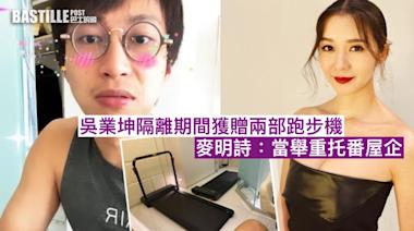 吳業坤隔離期間獲贈兩部跑步機 麥明詩:當舉重托番屋企 | 娛圈事