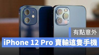 iPhone 12 mini 竟然還贏過 iPhone 12 Pro!誰說銷量不好! - 蘋果仁 - iPhone/iOS/好物推薦科技媒體