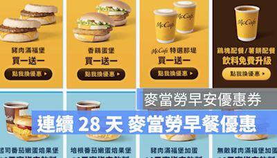 麥當勞早安優惠券下載買一送一優惠!連續 28 天早餐買一送一優惠 - 2021麥當勞優惠 - 蘋果仁 - 果仁 iPhone/iOS/好物推薦科技媒體