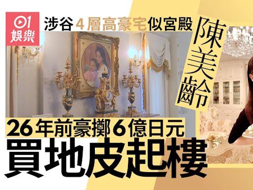 陳美齡東京巨宅全屋大理石 樓高四層客廳1100呎有私人升降機