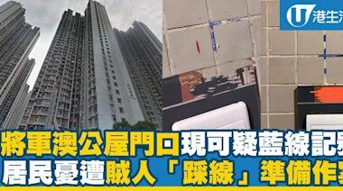 將軍澳公屋門口現可疑記號 門鐘位被畫藍色線符號 居民憂遭賊人「踩線」 | 港生活 - 尋找香港好去處