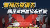 民進黨:朝野協商有6大共識 國民黨刻意扭曲隱瞞