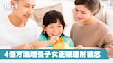 【親子理財】4個方法培養子女正確理財觀念 - 香港經濟日報 - 理財 - 博客