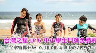 台灣之星「U15小孩門號免費領」體貼父母需求,家族省照顧你的全家人