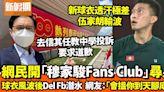 伍家朗球衣風波!網民成立「穆家駿Fans Club」追擊+去信其任教中學 要求穆家駿道歉 網絡熱話   熱話   新假期