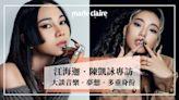 【9月號封面專訪】江海迦‧陳凱詠 Aga與Jace互數對方印象 談音樂創作、身分定位