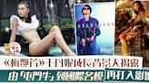 【梅艷芳】王丹妮因演梅姐成網上熱搜 Louise由「屯門牛」到國際名模 - 香港經濟日報 - TOPick - 娛樂