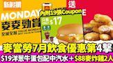 麥當勞優惠2021!7月第4擊 $19雙層洋葱牛蛋包配中汽水+一連8星期送威露士禮品|飲食優惠 | 飲食 | 新假期