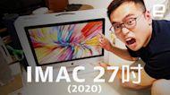 iMac 27 吋(2020)開箱動手玩:來好好善待你的眼睛