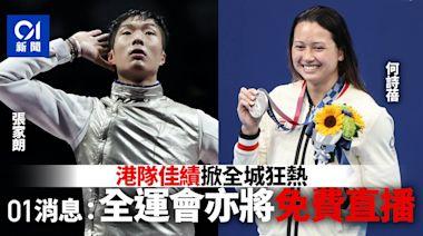 東京奧運免費播帶動狂熱 01消息:9月全運會有望接力免費播